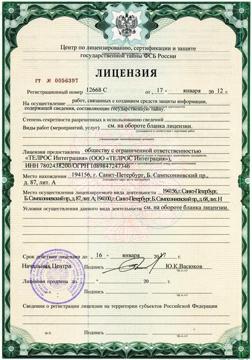 Лицензия ФСБ на деятельность, связанную с созданием средств защиты информации, содержащей сведения, составляющие государственную тайну